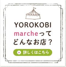 YOROKOBI matcheとは?